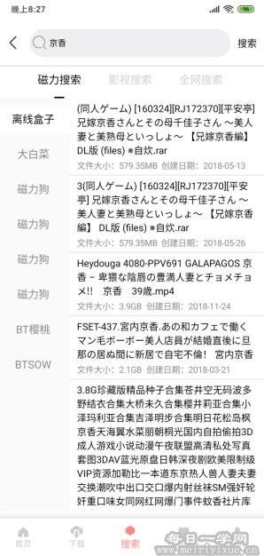 【安卓】大白 Cloud磁力搜索工具v1.4.4破解会员版 手机应用 第3张