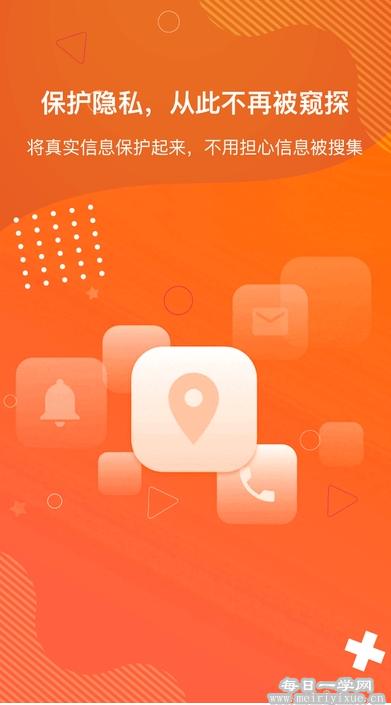 【安卓】狡兔虚拟助手v1.2.3解锁会员版,强大的虚拟定位软件 手机应用 第2张
