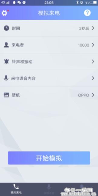 【安卓】模拟来电v99.4.4破解版,提前走人必备借口 手机应用 第3张