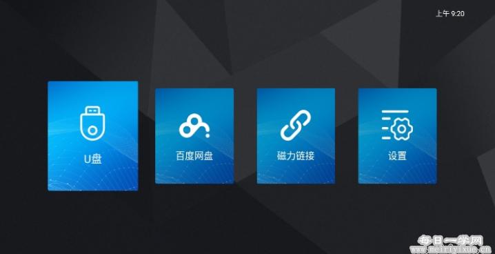 【盒子应用】投屏播放器v1.1.1无广告版, 电视播放百度网盘和磁力链接 盒子应用 第2张
