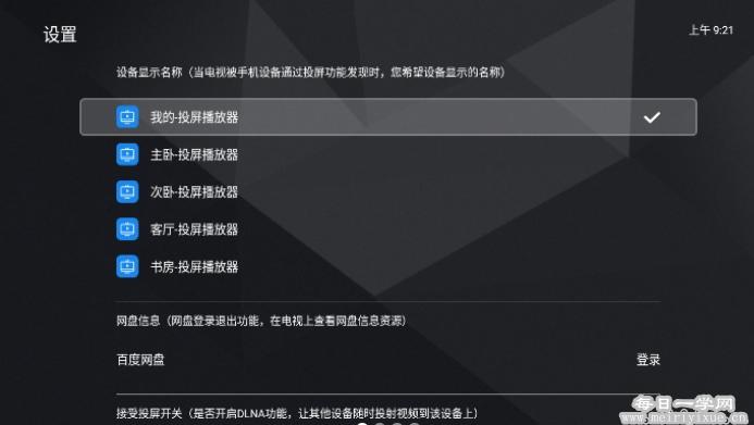 【盒子应用】投屏播放器v1.1.1无广告版, 电视播放百度网盘和磁力链接 盒子应用 第4张