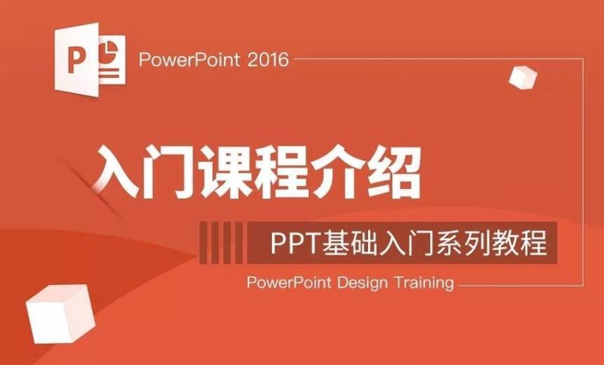 【资源】零基础学习PPT,网盘教程