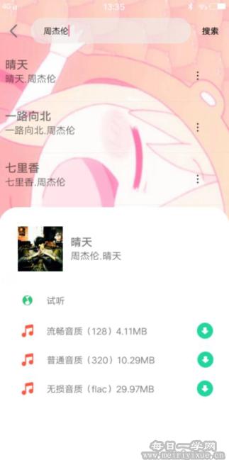 【安卓】灵悦音乐v1.5,超强音乐下载/播放 手机应用 第2张