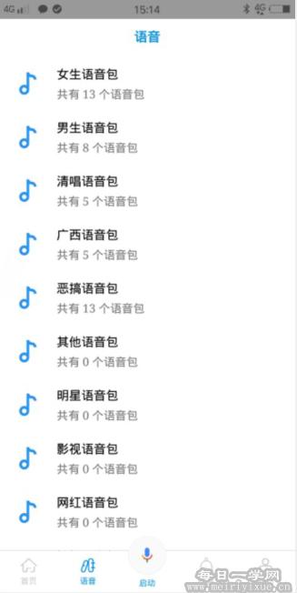 【安卓】快乐变音v1.3最新版,超强的变声软件 手机应用 第4张