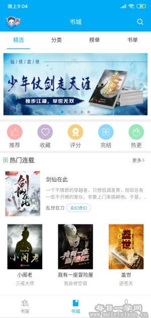 【安卓】笔趣阁v1.0.200319谷歌版,完全无广告的追书神器 手机应用 第2张