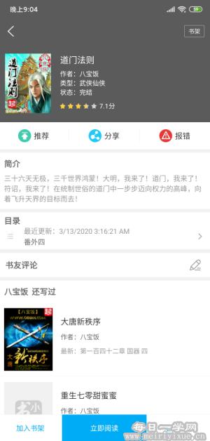 【安卓】笔趣阁v1.0.200319谷歌版,完全无广告的追书神器 手机应用 第4张
