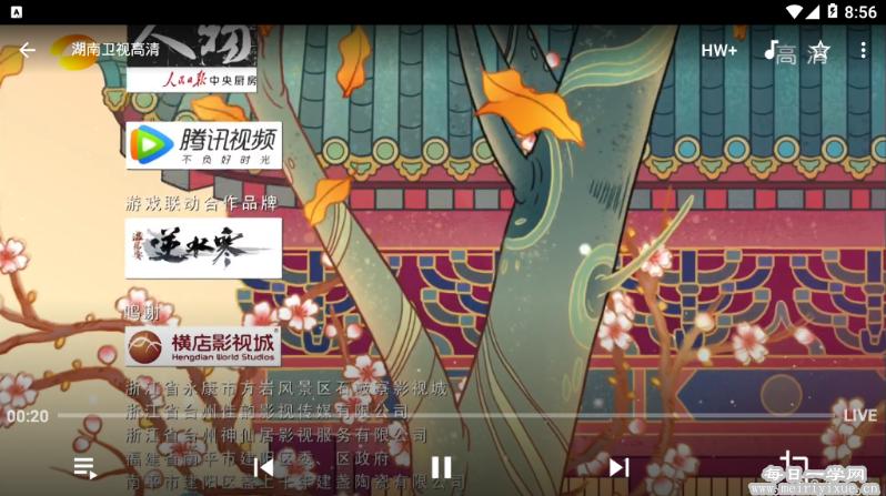 【安卓】IPTV Pro v5.4.2 解锁付费版,全球频道免费看 手机应用 第5张