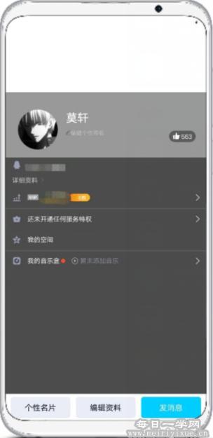 【安卓】QQ空白资料一键设置apk 手机应用 第2张