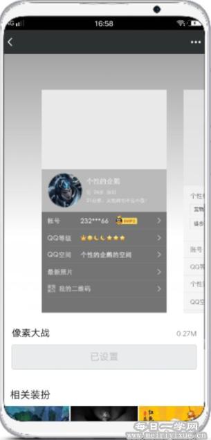 【安卓】QQ空白资料一键设置apk 手机应用 第3张