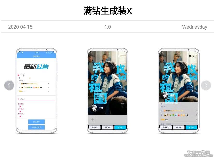 【安卓】QQ满钻生成装Bv1.0,生成满钻名片,装逼必备 手机应用 第2张