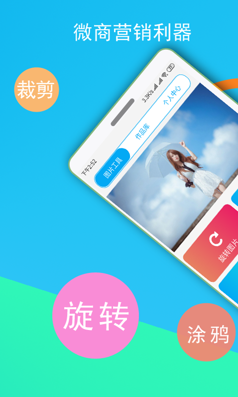 【安卓】聊天记录生成器v2.2.0去广告破解版,微商装逼必备 手机应用 第3张