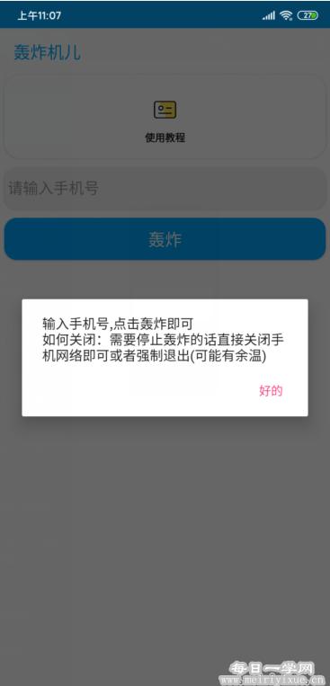 【安卓】短信轰炸机,短信压力测试最新可用版 手机应用 第2张