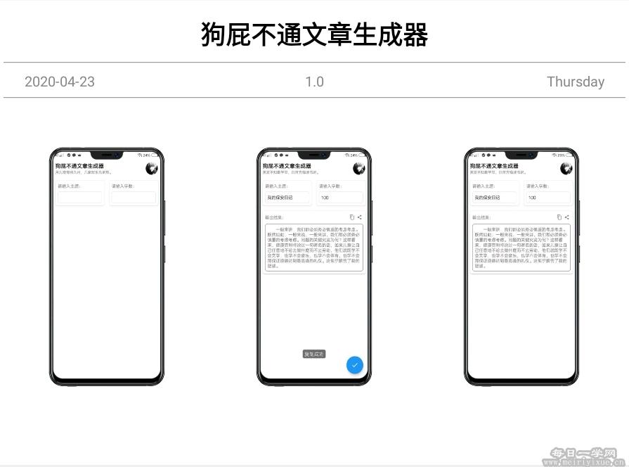 【安卓】狗屁不通文章生成器 手机应用 第2张