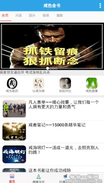 """【安卓】如何拒作""""罗志祥""""?但是学习他的时间管理?戒色全书v3.5.1 手机应用 第3张"""