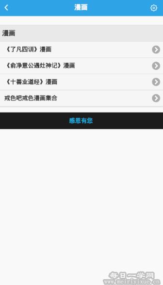 """【安卓】如何拒作""""罗志祥""""?但是学习他的时间管理?戒色全书v3.5.1 手机应用 第4张"""
