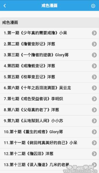"""【安卓】如何拒作""""罗志祥""""?但是学习他的时间管理?戒色全书v3.5.1 手机应用 第5张"""