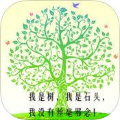 """【安卓】如何拒作""""罗志祥""""?但是学习他的时间管理?戒色全书v3.5.1"""