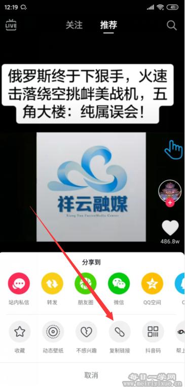 【安卓】抖音/快手/火山如何去水印?试试每日去水印v1.0 手机应用 第2张