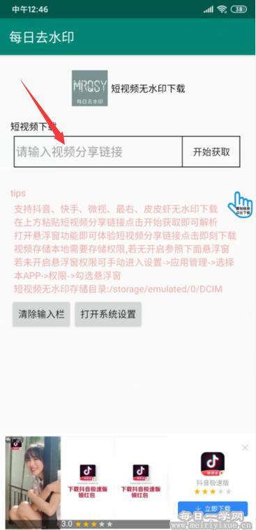 【安卓】抖音/快手/火山如何去水印?试试每日去水印v1.0 手机应用 第6张