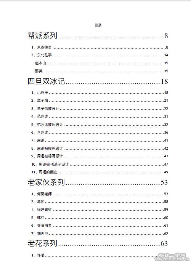 微博明星事件421页娱乐圈八卦汇总PDF近期吃瓜瓜汇总 资源下载 第1张