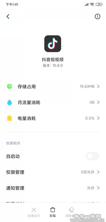 【安卓】大小仅5M的抖音短视频官方精简版v10.8.0 手机应用 第3张