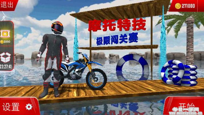 【安卓游戏】摩托特技:极限闯关赛 游戏相关 第2张