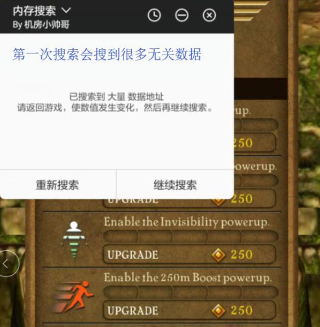 【安卓】八门神器v3.7.5官方最新版,无需root修改MOD游戏参数 游戏相关 第8张