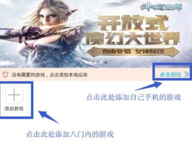 【安卓】八门神器v3.7.5官方最新版,无需root修改MOD游戏参数 游戏相关 第6张