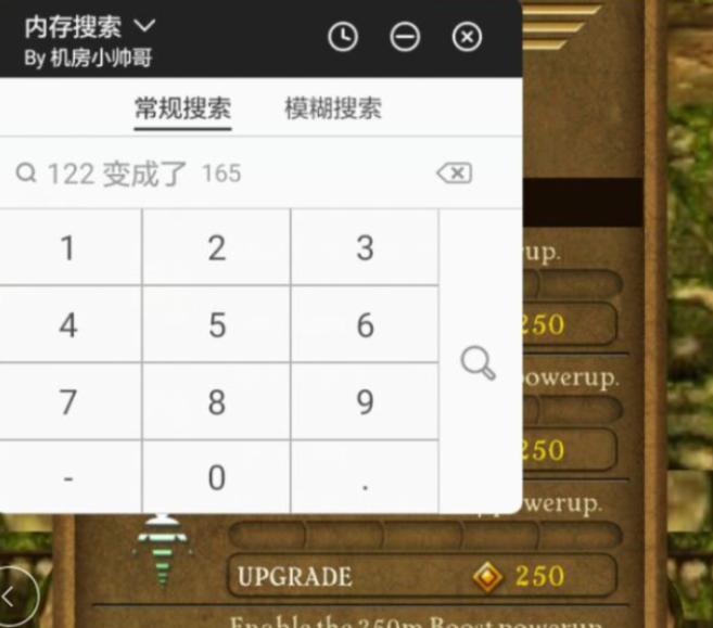 【安卓】八门神器v3.7.5官方最新版,无需root修改MOD游戏参数 游戏相关 第9张