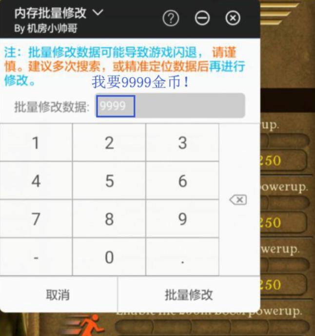 【安卓】八门神器v3.7.5官方最新版,无需root修改MOD游戏参数 游戏相关 第10张