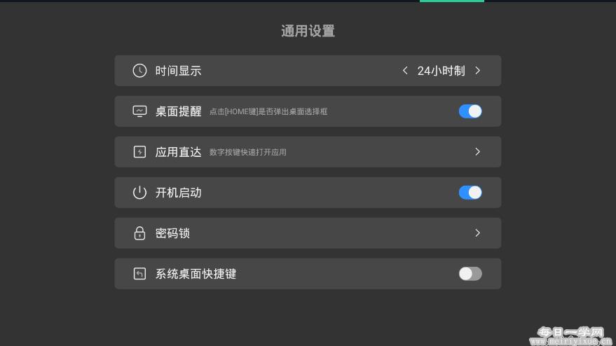 【电视盒子】当贝桌面v3.2.7/v3.2.5去广告,去升级版 盒子应用 第5张