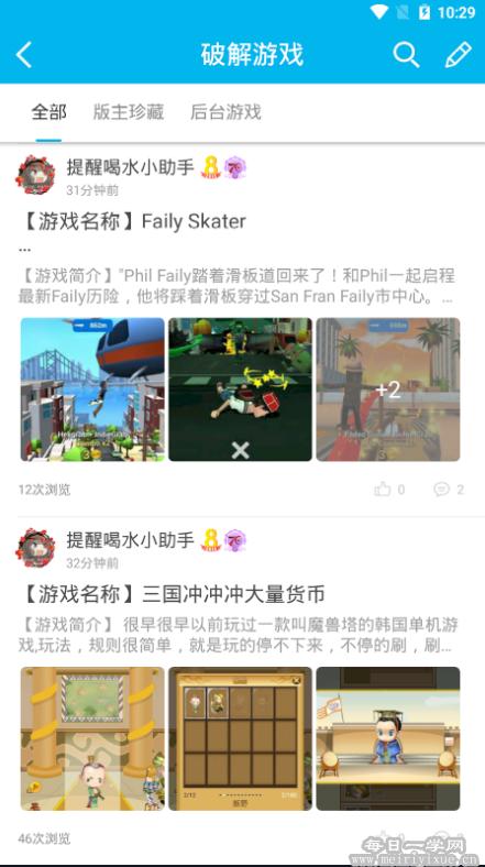 【安卓】八门神器v3.7.5官方最新版,无需root修改MOD游戏参数 游戏相关 第3张