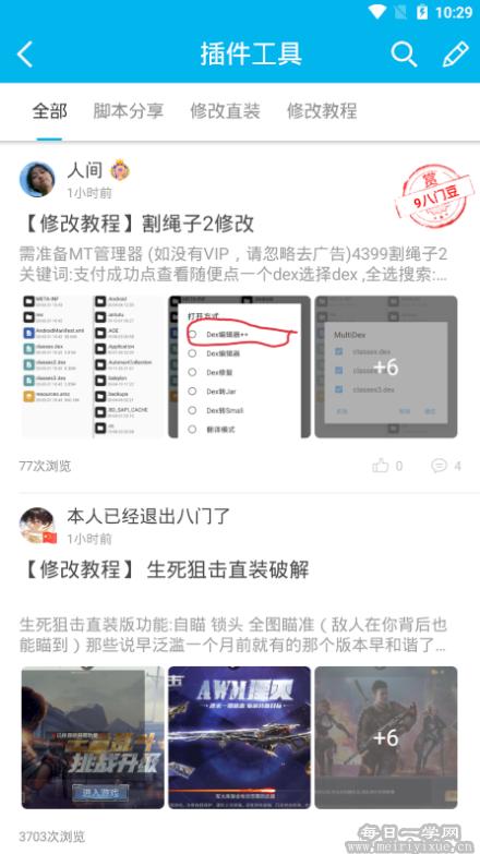 【安卓】八门神器v3.7.5官方最新版,无需root修改MOD游戏参数 游戏相关 第4张