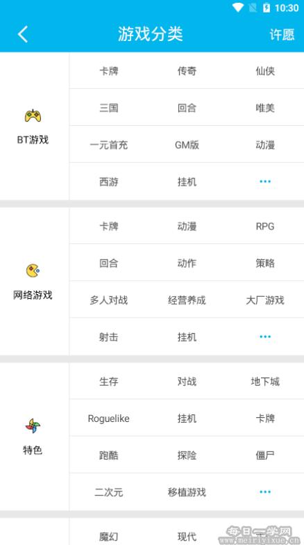 【安卓】八门神器v3.7.5官方最新版,无需root修改MOD游戏参数 游戏相关 第5张