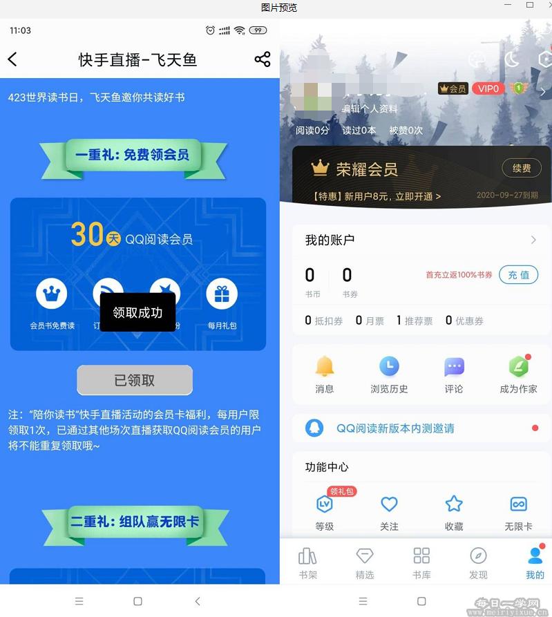 飞天鱼领取30天QQ阅读会员 优惠福利 第2张