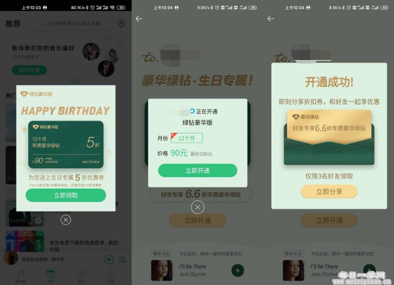 QQ改生日日期,90元开一年豪华绿钻 优惠福利 第2张