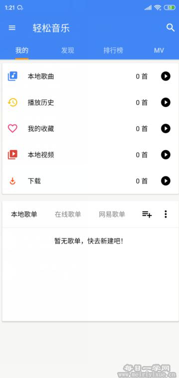 【安卓】轻松音乐v5.3.2去广告清爽版,轻松下载全网音乐 手机应用 第2张