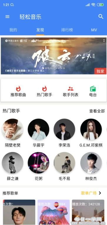 【安卓】轻松音乐v5.3.2去广告清爽版,轻松下载全网音乐 手机应用 第3张