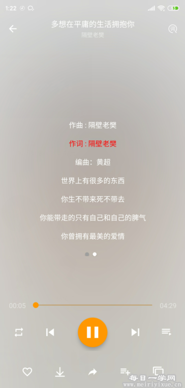 【安卓】轻松音乐v5.3.2去广告清爽版,轻松下载全网音乐 手机应用 第4张