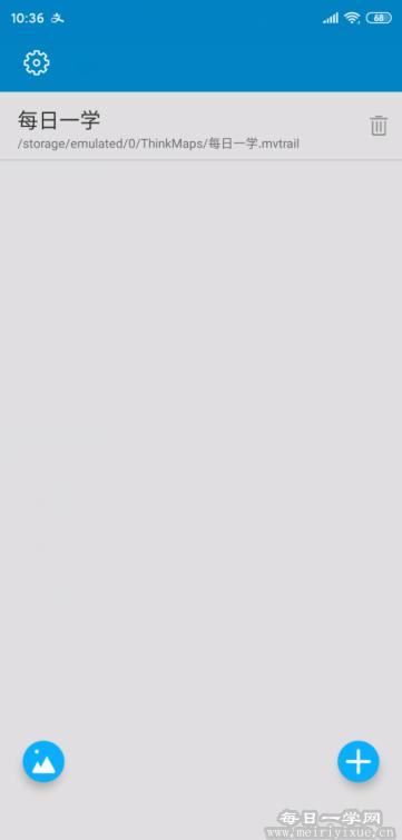 【安卓】大小仅2M的思维导图助手v1.1.0 手机应用 第2张