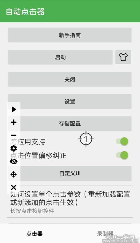 【安卓】自动点击器v2.0.6,auto.js生成版本 手机应用 第2张