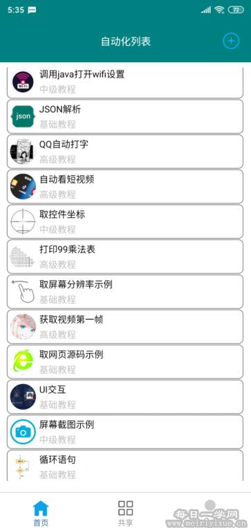 【安卓】指尖触动v1.9.7官网最新版,QQ扣子自动刷抖音互赞等脚本编写 手机应用 第4张