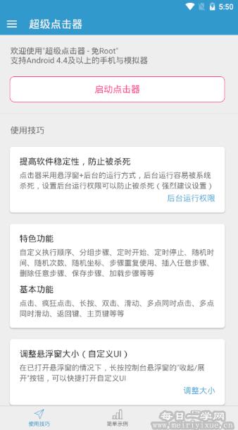 【安卓】超级点击器v2.1高级版,模拟点击,解放双手 手机应用 第2张