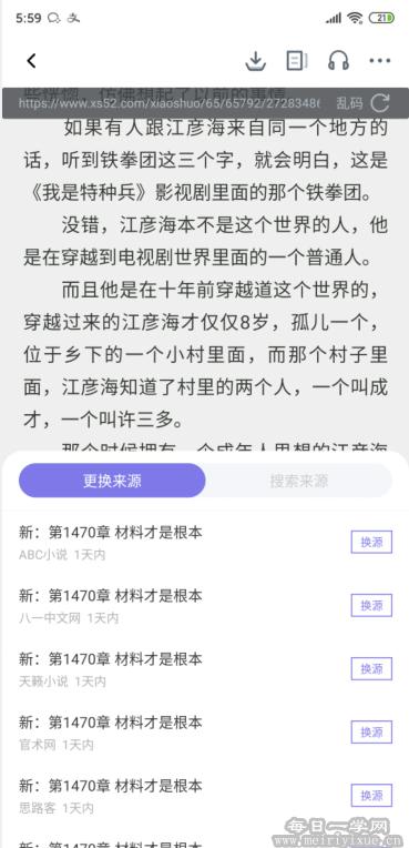 【安卓/IOS】饭团探书v1.30.137去广告直装SVIP破解版,海量小说,可换源和搜索 手机应用 第3张
