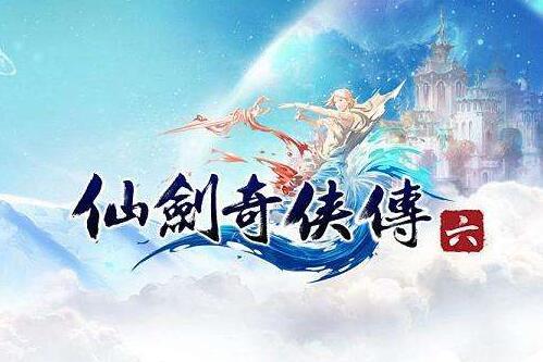 【电脑游戏】仙剑奇侠传6中文版,附激活码