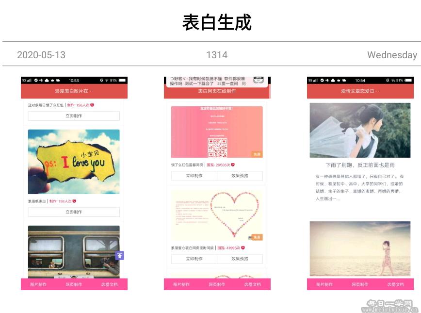 【安卓】表白生成器,一键生成表白网页/图片/情书 手机应用 第2张
