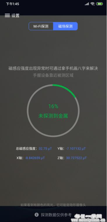 【安卓】针孔摄像头探测v1.2修改版 手机应用 第3张
