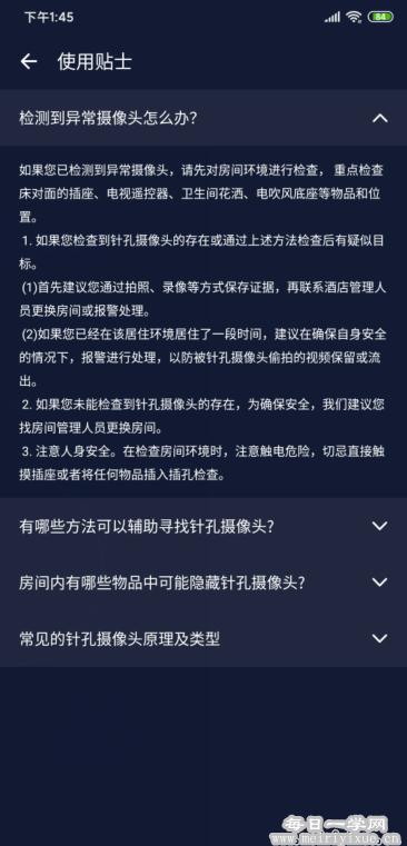 【安卓】针孔摄像头探测v1.2修改版 手机应用 第4张