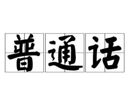 【资源分享】21天说好普通话训练营