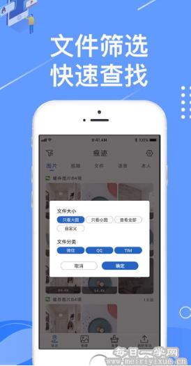 【安卓】痕迹相册v1.0.1,微信QQ文件管理器 手机应用 第3张
